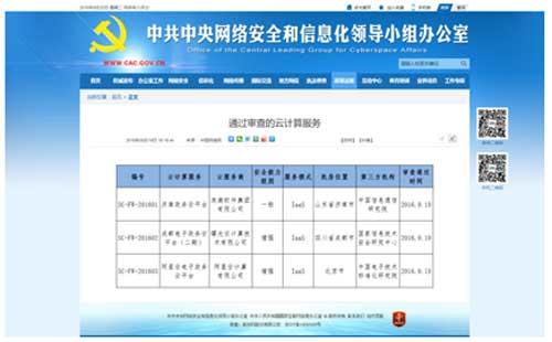 阿里云电子政务云平台首批通过<a href=http://it.caigou2003.com/yunjisuan/ target=_blank class=infotextkey>云服务</a>网络安全审查