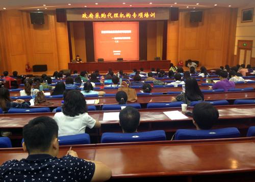 天津市政府采购代理机构专项培训在市财经学校召开