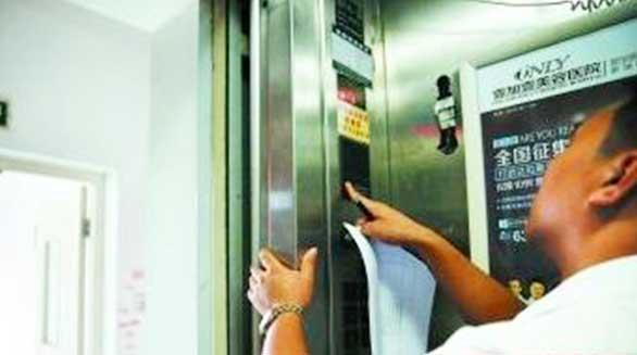 天津:下月起严查电梯维保质量