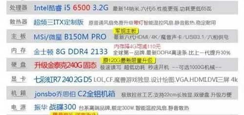 Core i5 6500配R7 240,还不如直接用核芯显卡