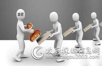 天津政采:对象监管紧盯