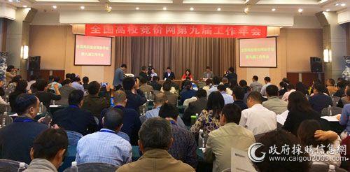 全国高校竞价网第九届工作年会在南京召开