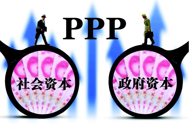 财政部印发《PPP财政管理暂行办法》