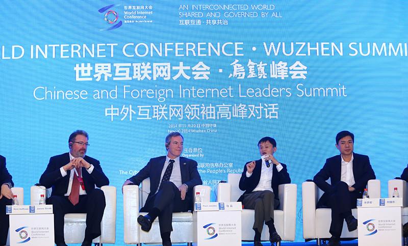 第三届世界互联网大会11月乌镇举行