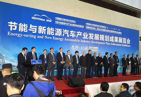 第四届节能与新能源汽车成果展在京举行