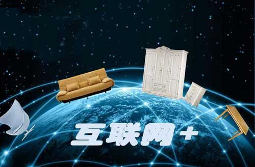 家具互联网+转型新举措