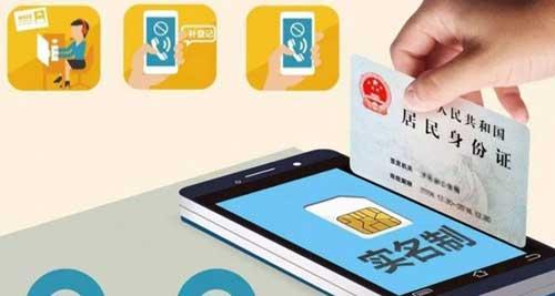 手机实名率年底达到100% 今后办开卡还要留照片