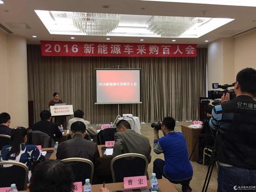 2016节能汽车成果展之广汽