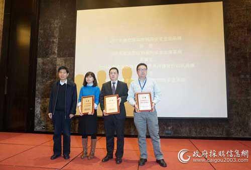 第11届集采年会IT系列奖项颁奖现场