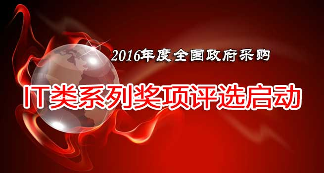 2016全国政采IT类系列奖项评选启动