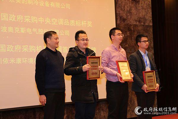 第11届集采年会空调系列奖项颁奖现场