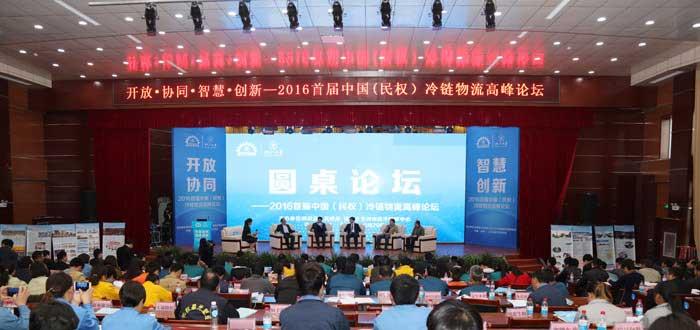首届中国(民权)冷链物流高峰论坛举行