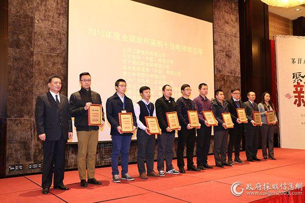 第11届集采年会电梯系列奖项颁奖现场