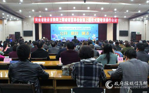 河南省<a href=http://www.caigou2003.com target=_blank class=infotextkey>政府<a href=http://www.caigou2003.com target=_blank class=infotextkey>采购网</a></a>上商城省直单位全面上线仪式暨<a href=http://caozuoshiwu.caigou2003.com/ target=_blank class=infotextkey>操作</a>培训会议