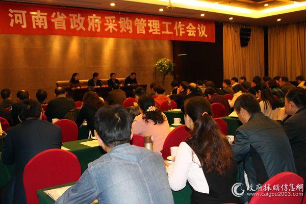 河南省政府采购管理工作会议召开