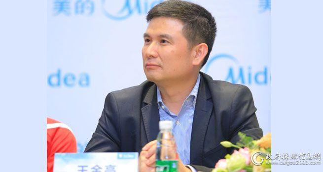 美的副总裁王金亮:针对政府用户建立VIP通道