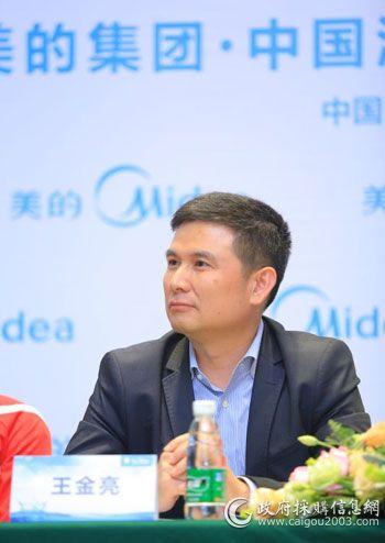 美的集团副总裁王金亮