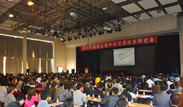 第19届省中央空调技术研讨会
