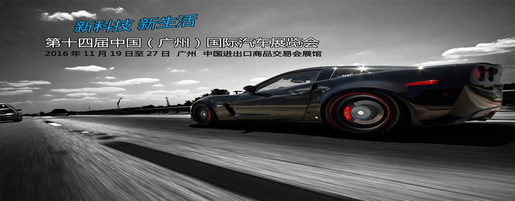 第十四届中国(广州)国际汽车展览会