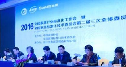 全国家具行业标准化工作会议在杭召开