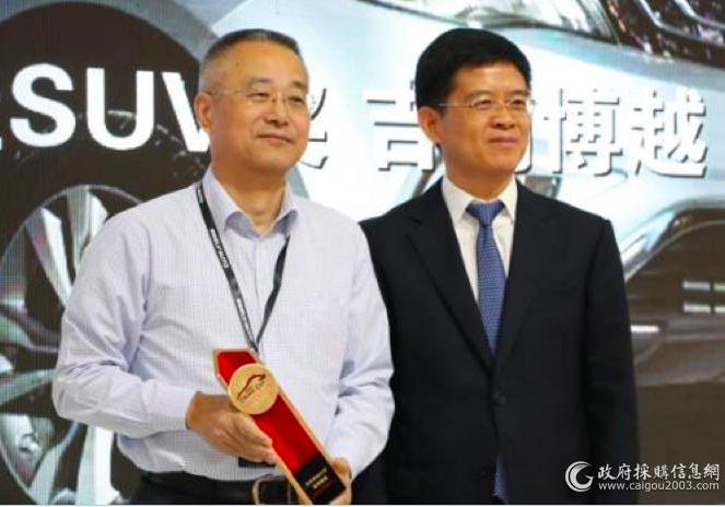 徐兵副主任向吉利汽车销售公司副总经理陈洪生颁发年度最佳SUV奖
