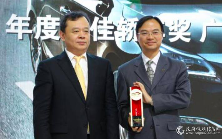王侠会长向广汽乘用车公司副总经理梁伟彪颁发年度最佳轿车奖