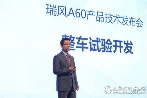 江淮技术中心整车实验开发研究院院长助理陶其铭讲述瑞风A60产品验证过程