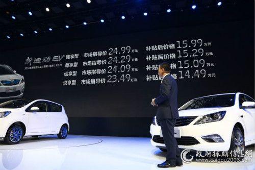 新逸动EV公布售价