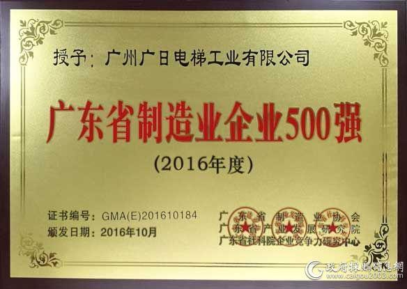"""广日电梯四度蝉联""""广东省制造业企业500强"""""""