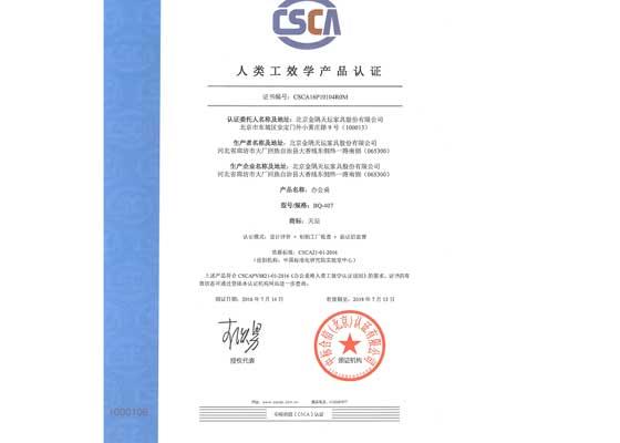 人类工效学产品认证证书