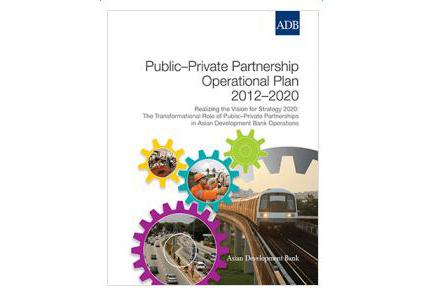 亚行2012—2020年PPP业务规划