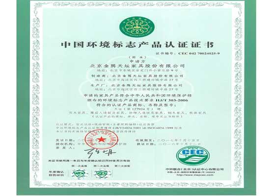 ISO14024中国环境标志产品认证证书