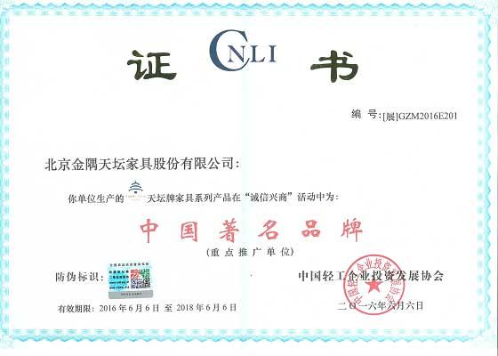 天坛家具60周年庆:荣誉证书(图集)