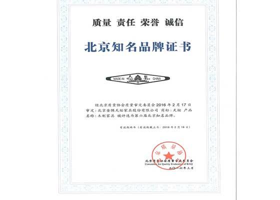 北京知名品牌证书