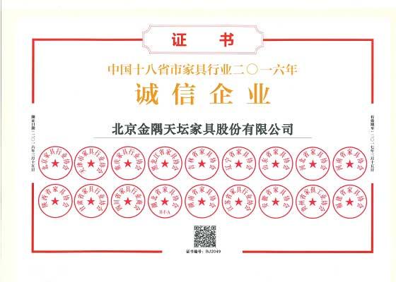 中国十八省市家具行业诚信企业