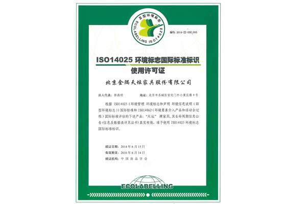 ISO14025环境标志国际标准Ⅲ型环境标志证书