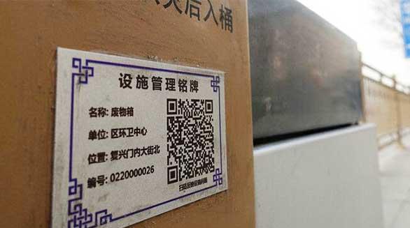 北京公共设施二维码两年内全覆盖