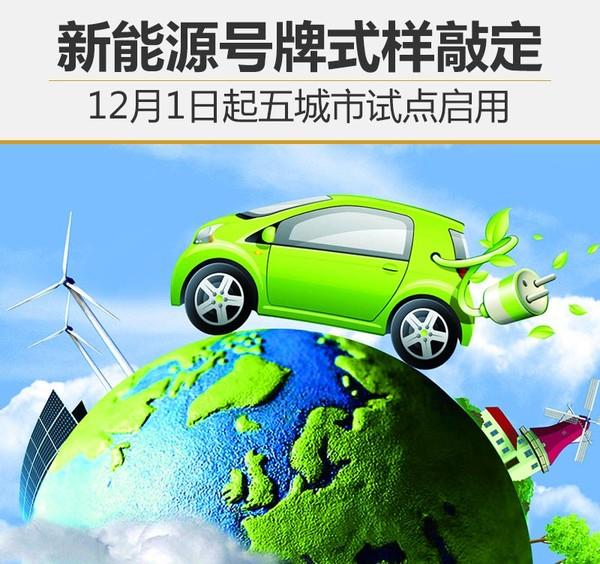 新能源号牌式样敲定 12月五城市试点启用