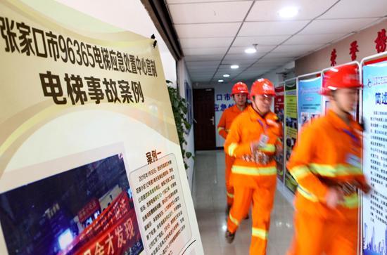 张家口成立电梯应急处置中心