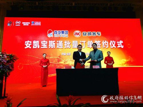 安凯客车与北京首汽集团签订30台汽油版宝斯通的大单