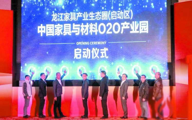 中国家具与材料O2O产业园启动