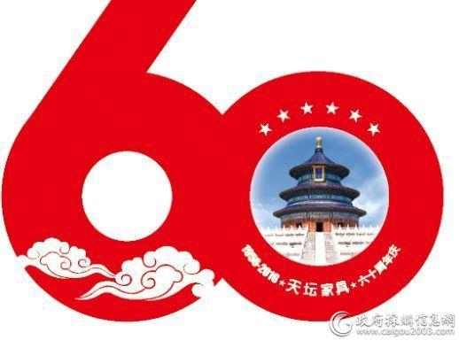 天坛家具60周年庆【专题】