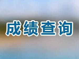 江西政府采购代理机构从业人员培训班补考通过名单