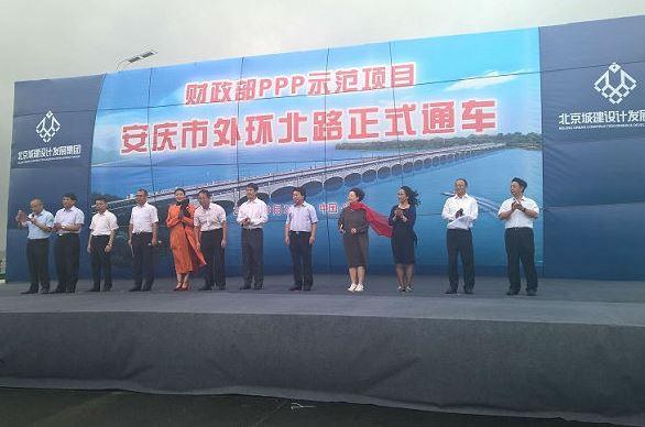 """""""北京速度""""助力全国纯公益性市政工程类PPP项目"""
