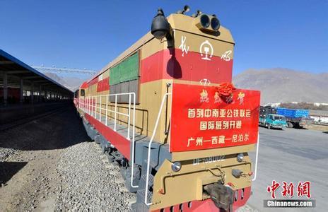 首列中南亚班列抵达拉萨 助推粤藏经济合作