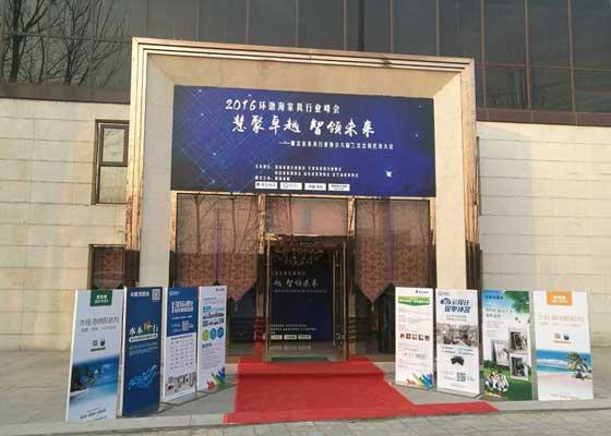 2016环渤海家具行业峰会现场