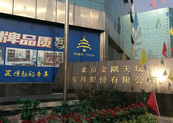 北京金隅天坛家具股份有限公司