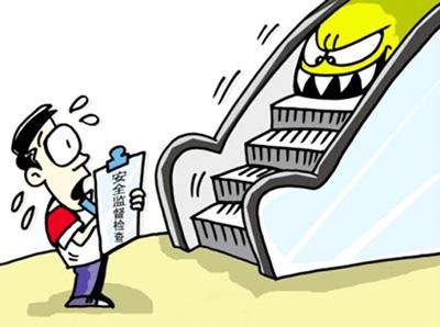 提升电梯应急能力,提高安全监管效能;落实特种设备安全监管顶层设计