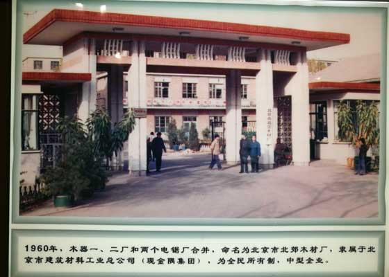 北京金隅天坛家具股份有限公司 发展历程