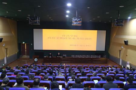 许昌学院举办政府采购政策业务培训班